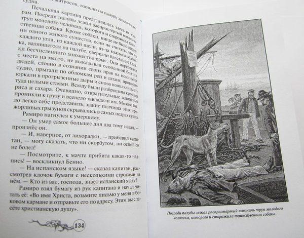 """Софи Ворисгофер """"АЛМАЗЫ ПЕРУАНЦА"""" в 2-х томах (комплект)-4040"""