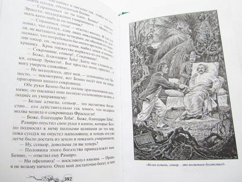 """Софи Ворисгофер """"АЛМАЗЫ ПЕРУАНЦА"""" в 2-х томах (комплект)-4051"""