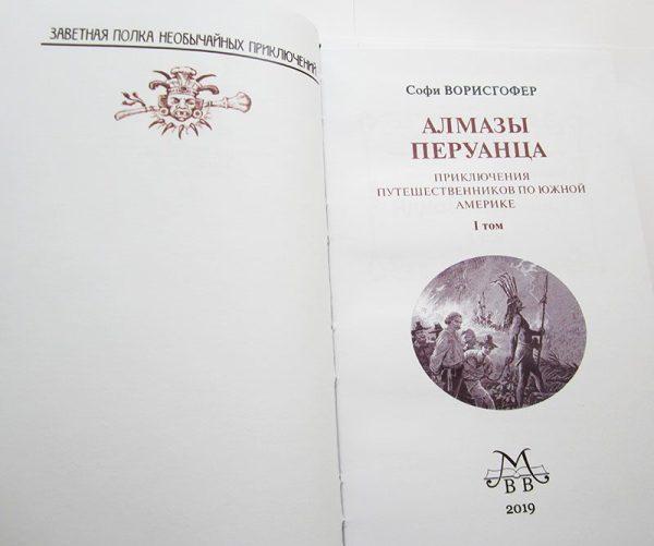 """Софи Ворисгофер """"АЛМАЗЫ ПЕРУАНЦА"""" в 2-х томах (комплект)-4053"""