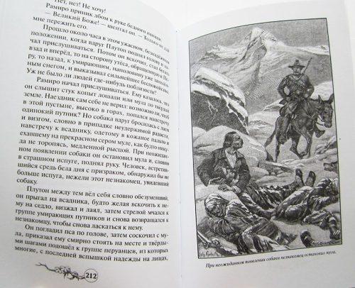 """Софи Ворисгофер """"АЛМАЗЫ ПЕРУАНЦА"""" в 2-х томах (комплект)-4031"""