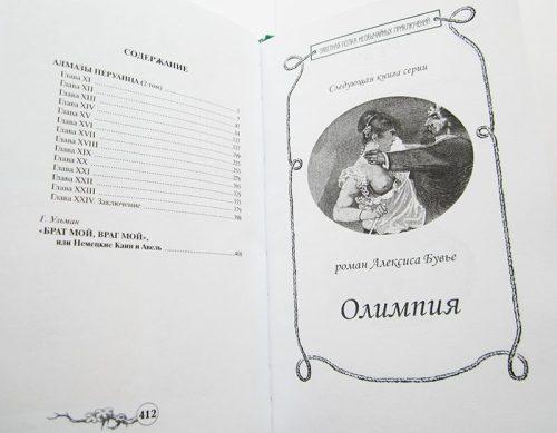 """Софи Ворисгофер """"АЛМАЗЫ ПЕРУАНЦА"""" в 2-х томах (комплект)-4036"""