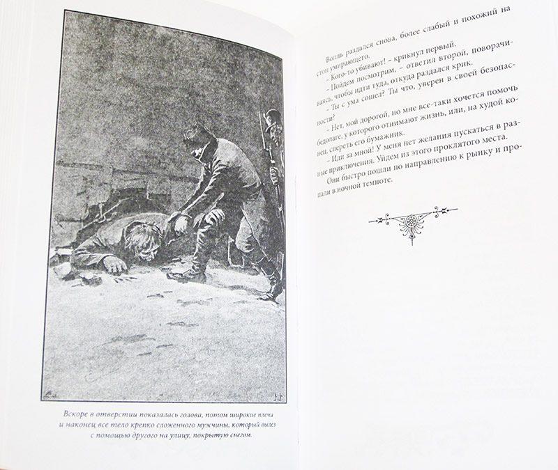 Август Бланке «СТОКГОЛЬМСКИЕ ТАЙНЫ»-4223