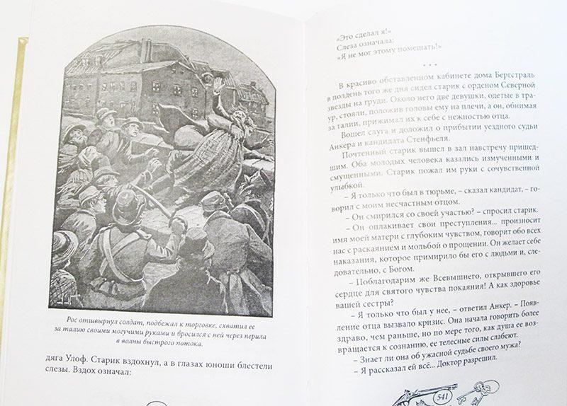 Август Бланке «СТОКГОЛЬМСКИЕ ТАЙНЫ»-4225