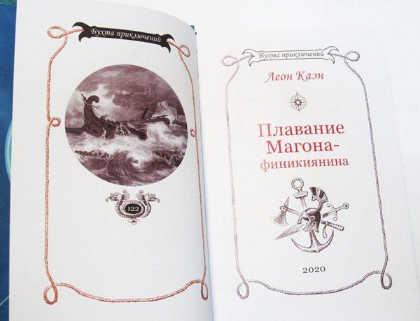 Леон Каэн «ПЛАВАНИЕ МАГОНА-ФИНИКИЯНИНА»-4236