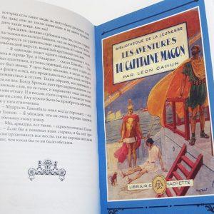 Леон Каэн «ПЛАВАНИЕ МАГОНА-ФИНИКИЯНИНА»-4237
