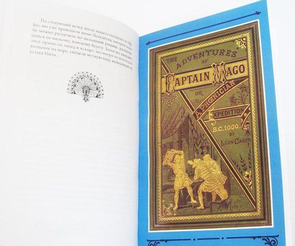 Леон Каэн «ПЛАВАНИЕ МАГОНА-ФИНИКИЯНИНА»-4243