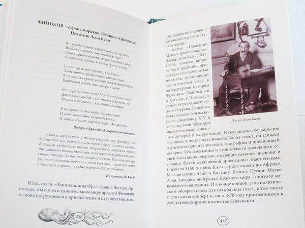 Леон Каэн «ПЛАВАНИЕ МАГОНА-ФИНИКИЯНИНА»-4231