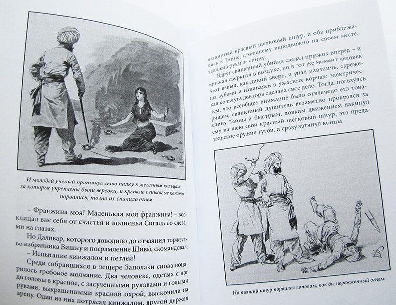 Поль д'Ивуа «ДОКТОР ТАЙНА»-4075