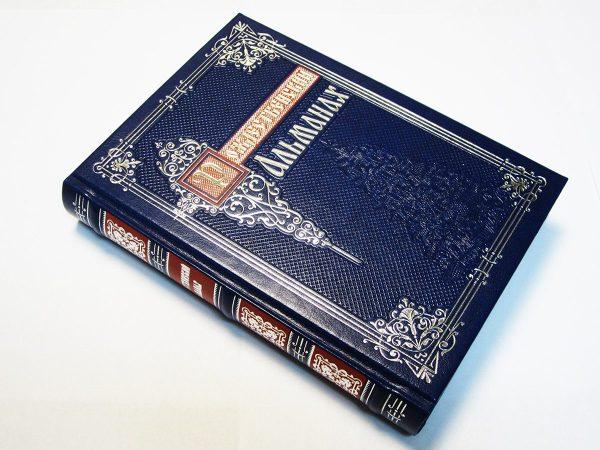 РОЖДЕСТВЕНСКИЙ АЛЬМАНАХ (подарочное издание в кожаном переплете)-4169