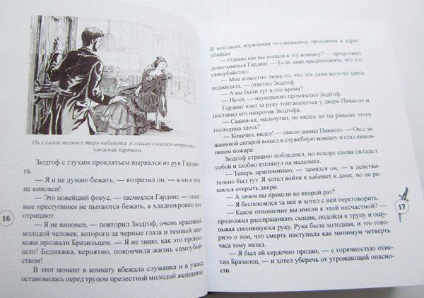"""""""СЫЩИК ФРАНК ГАРДИНГ""""-4117"""