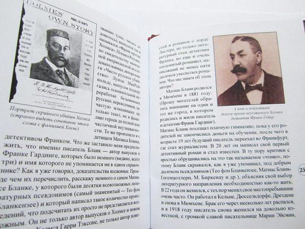 """""""СЫЩИК ФРАНК ГАРДИНГ""""-4106"""
