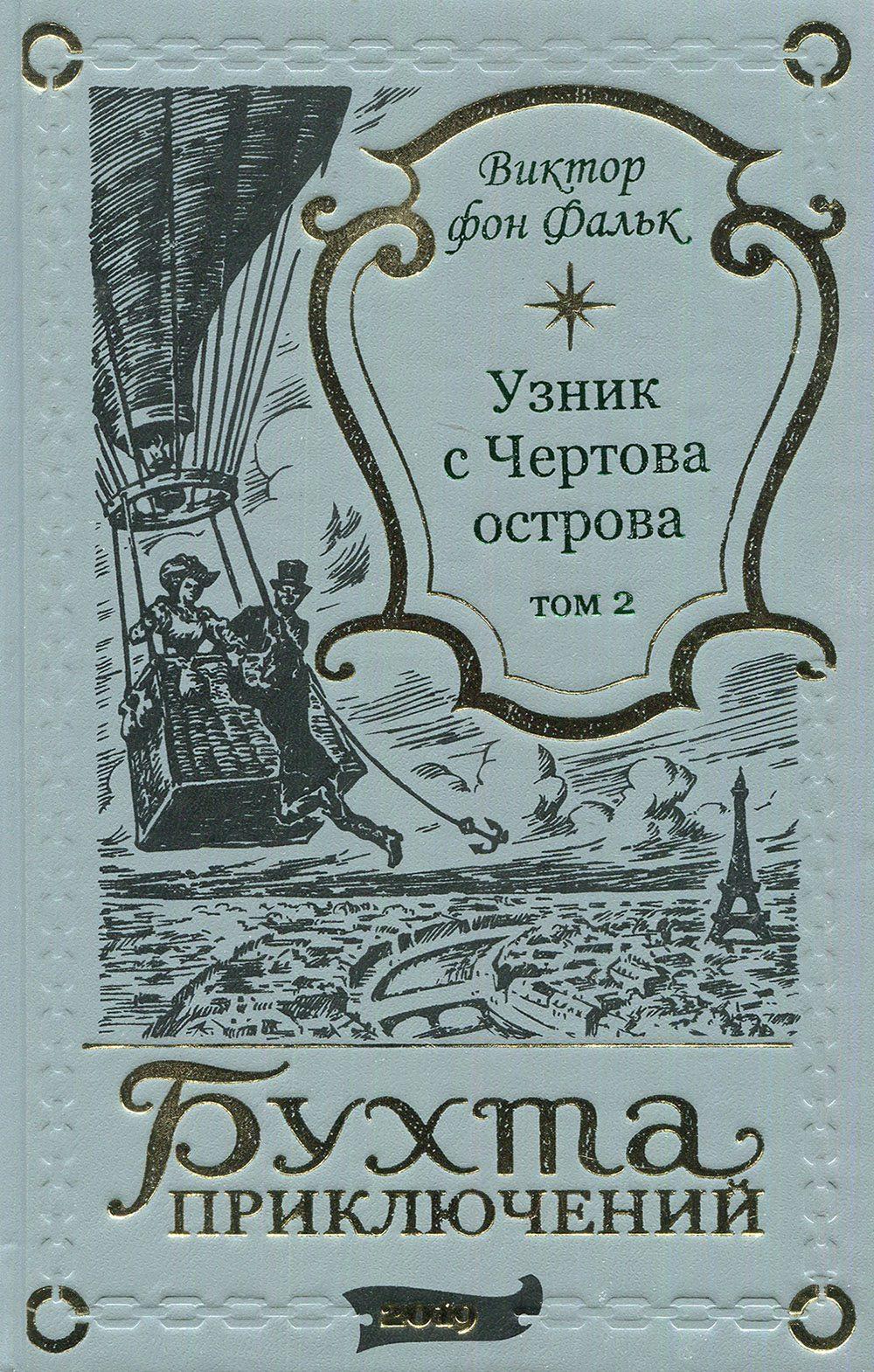 Виктор фон Фальк «ДРЕЙФУС - УЗНИК С ЧЕРТОВА ОСТРОВА т. 2»-0
