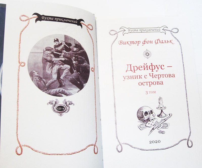 Виктор фон Фальк «ДРЕЙФУС - УЗНИК С ЧЕРТОВА ОСТРОВА т. 3»-4197