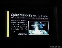 的場やすし/山野真吾/徳井太郎《splash display》 協力:電気通信大学小池研究室