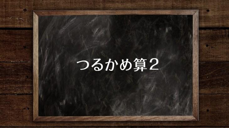 【中学受験】つるかめ算2 面積図で3つの数を求める問題を解く!