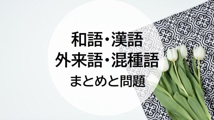 中学国語 和語・漢語・外来語・混種語のまとめと問題【和語・漢語・外来語の書き換え】