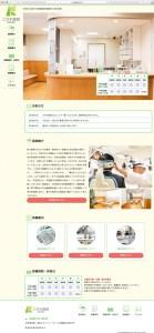 粉川医院ウェブサイト