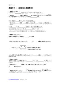 源頼朝と鎌倉幕府