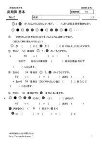 thumbnail of syukikihon2