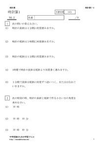 tokeizan1_2のサムネイル