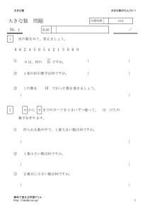 okinakazumondai1のサムネイル