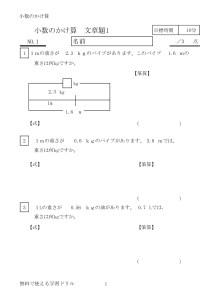 syosukakebunsyo1_1のサムネイル