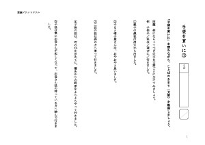 tebukuro1のサムネイル