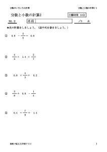 bunsusyosukeisan2_2のサムネイル