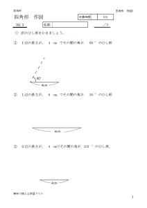 sikakusakuzu3のサムネイル