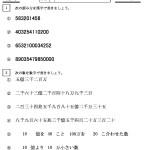 ookinakazumatome1-1のサムネイル