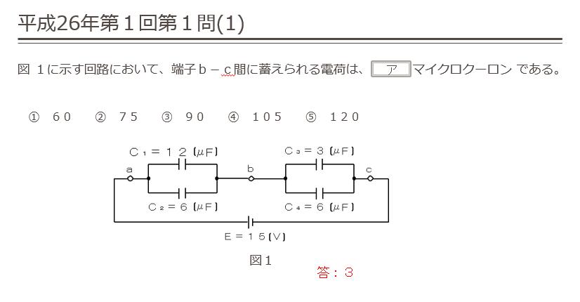 【工事担任者総合種】平成26年第1回第1問(1)  「静電容量の計算」