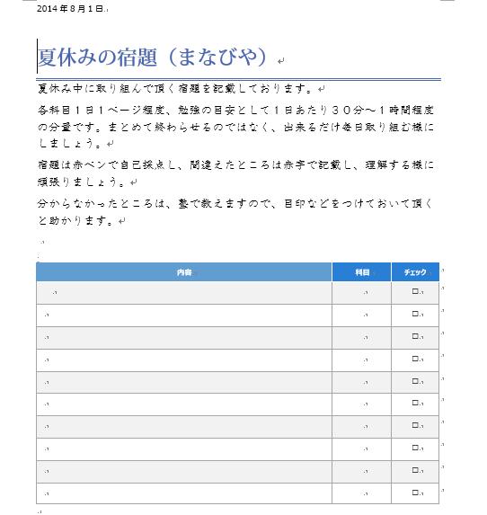 2014-08-11_23h38_08