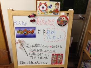 youkaikannban