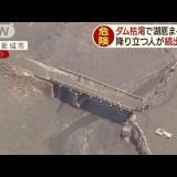 【NEWS】愛知県宇連ダムの貯水率が0になった聞いた多くの人が湖底に侵入してしまう