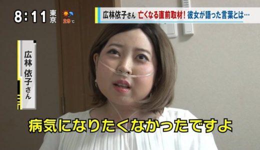 乳がんで余命2カ月と宣告されたデザイナー広林依子さんの言葉が力強すぎる