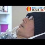 【NEWS】ALS(筋萎縮性側索硬化症)患者の舩後靖彦さんが当選し国会のバリアフリー化が検討される