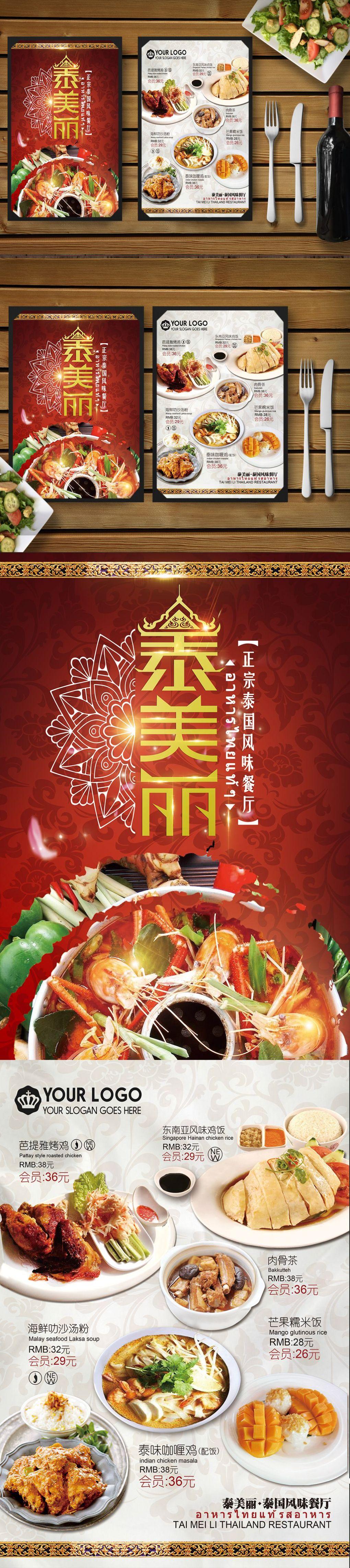 20Y888piCFjy Tờ rơi menu nhà hàng    Manage.vn