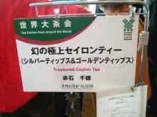 京都紅茶道部-20101031-1