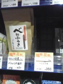 京都紅茶道部-CALDIべにふうき1