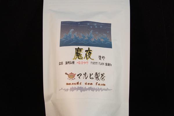【静岡県】マルヒ製茶:魔夜べにひかり春摘み2019-パッケージ