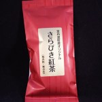 さらびき紅茶2019 :さらびき茶園【京都府京丹波町】-パッケージ