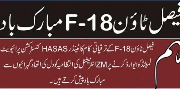 faisal-town-f18-tender-award