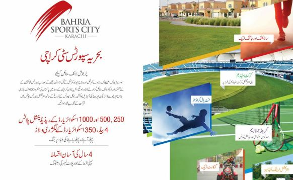 Bahria Sports City Karachi Urdu