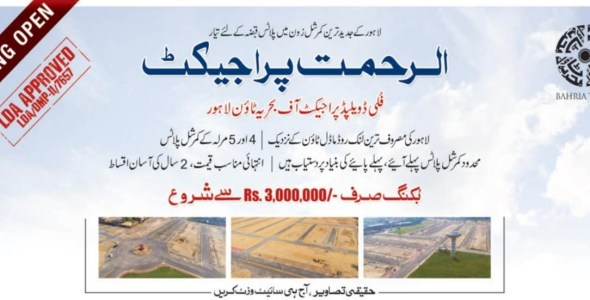 Alrehmat Project Bahria Town Lahore