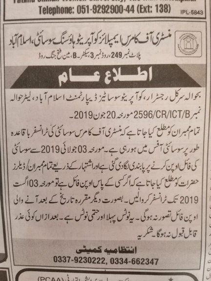Ministry of Commerce E19 Public Notice