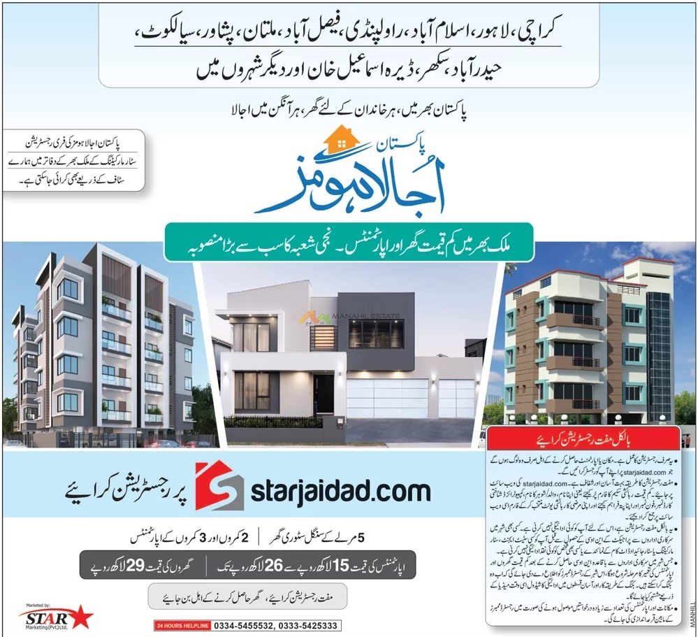Ujala Homes Pakistan