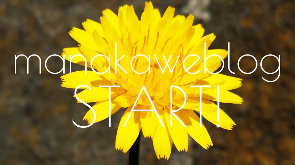 manakaweblog START!
