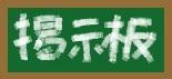 keijiban3