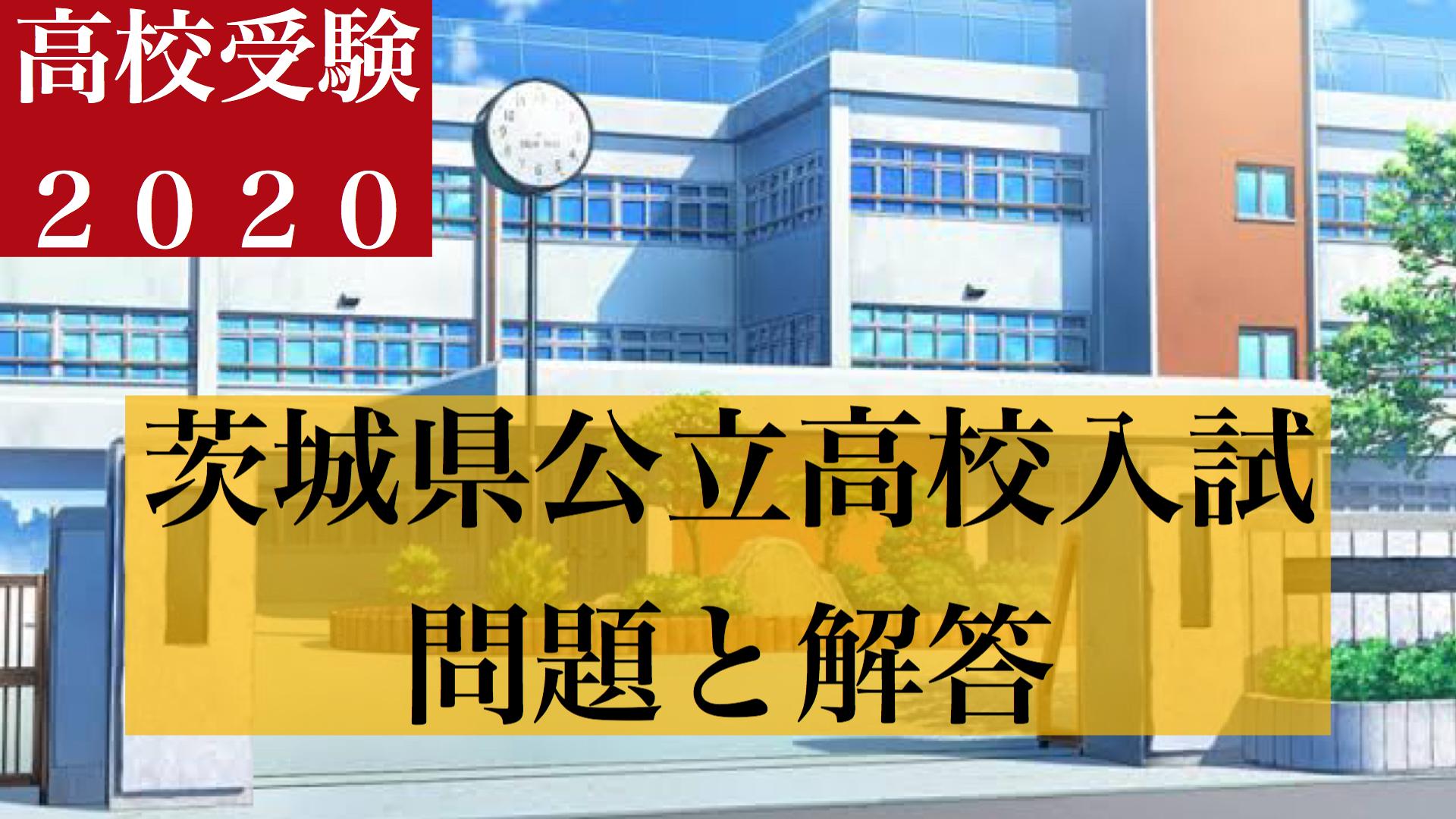 入試 高校 茨城 2020 県