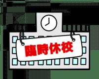 新学期はどうなる?休校明け予想【小学生】4/30更新